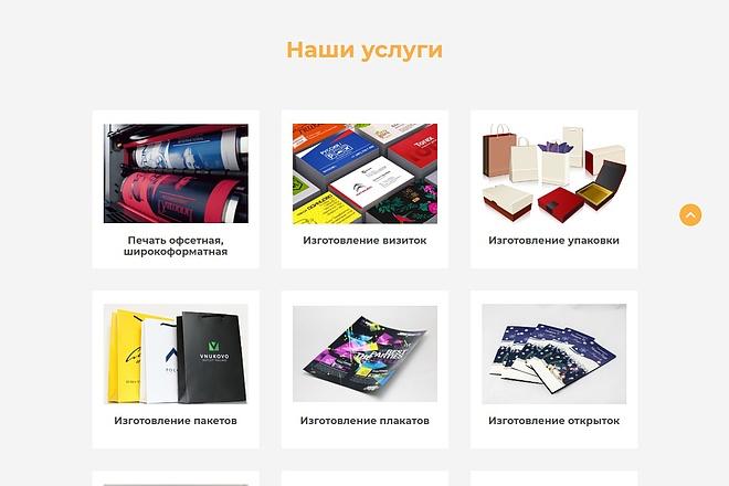 Landing Page с 0 + дизайн 28 - kwork.ru