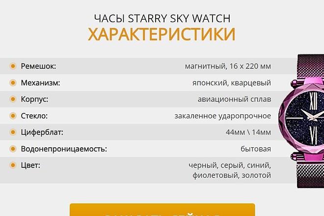 Скопирую одностраничный сайт, лендинг. Рабочие формы 3 - kwork.ru