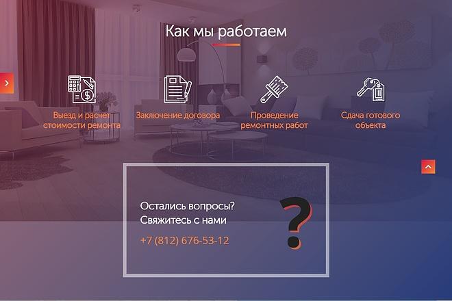Сайт под ключ. Landing Page. Backend 96 - kwork.ru