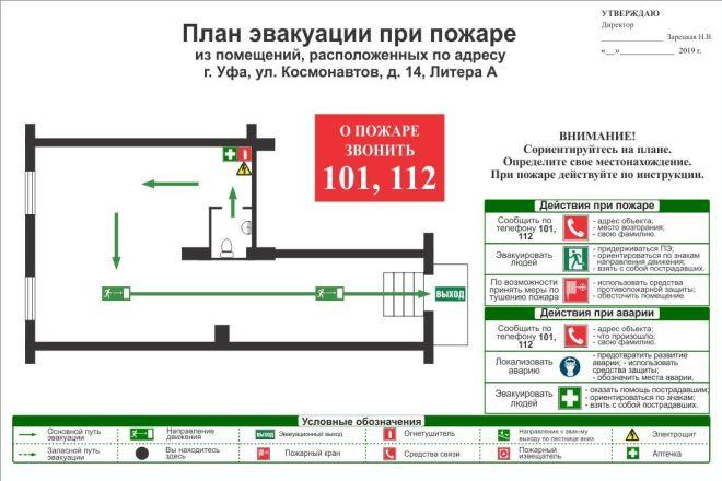 Разработка плана эвакуации по ГОСТу 2 - kwork.ru