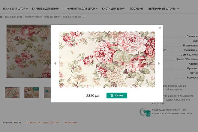 Сделаю красивый дизайн элемента сайта 36 - kwork.ru