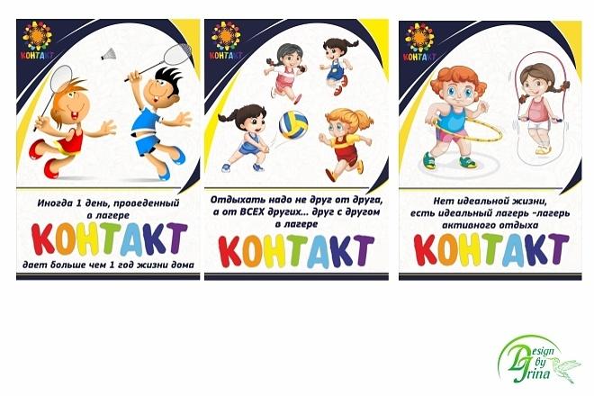 Дизайн плакатов, афиш, постеров 10 - kwork.ru