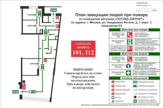 Разработка плана эвакуации по ГОСТу 22 - kwork.ru