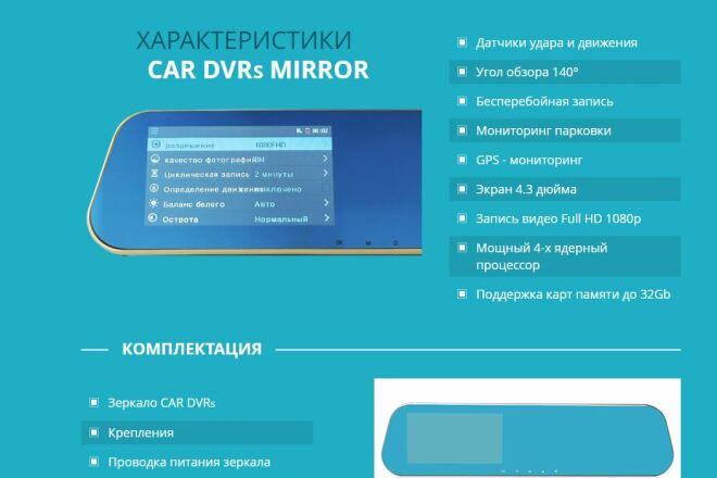 Скопировать Landing page, одностраничный сайт, посадочную страницу 76 - kwork.ru