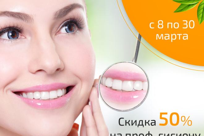 Баннеры для сайта или соц. сетей 8 - kwork.ru