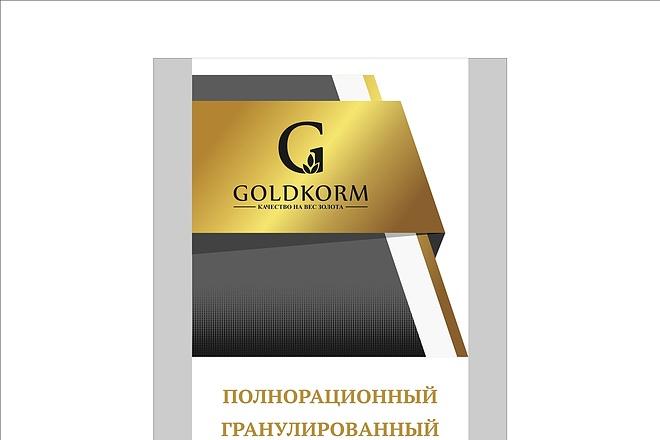 Сделаю дизайн упаковки 22 - kwork.ru
