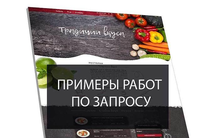 Верстка сайта по готовому макету 2 - kwork.ru