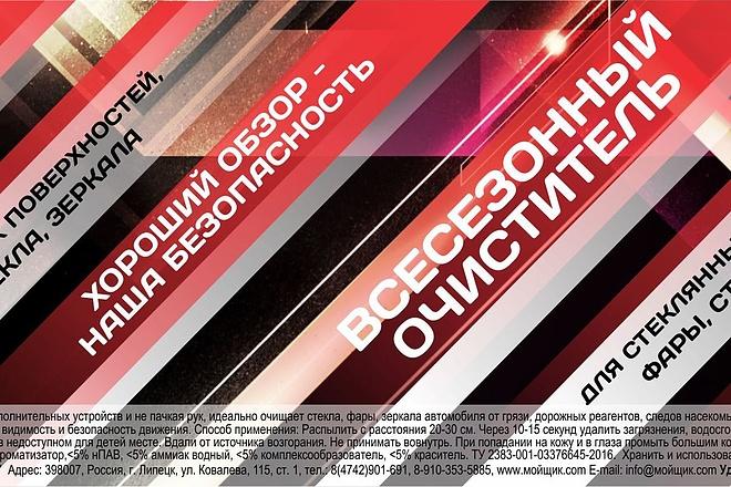 Макет этикетки 65 - kwork.ru