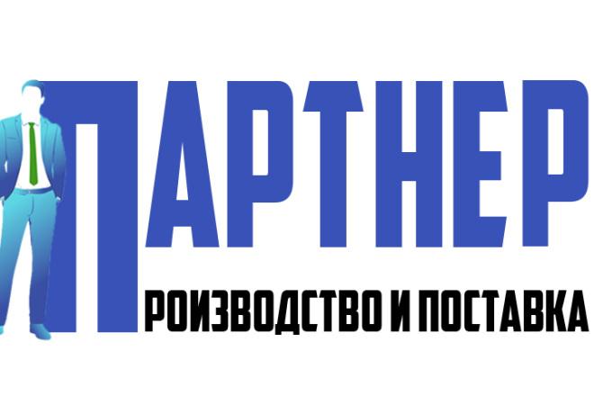 Создам логотип по эскизу 3 - kwork.ru
