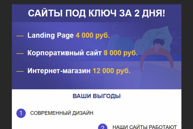 Сделаю адаптивную верстку HTML письма для e-mail рассылок 99 - kwork.ru