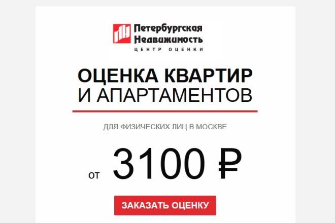 Сделаю адаптивную верстку HTML письма для e-mail рассылок 85 - kwork.ru