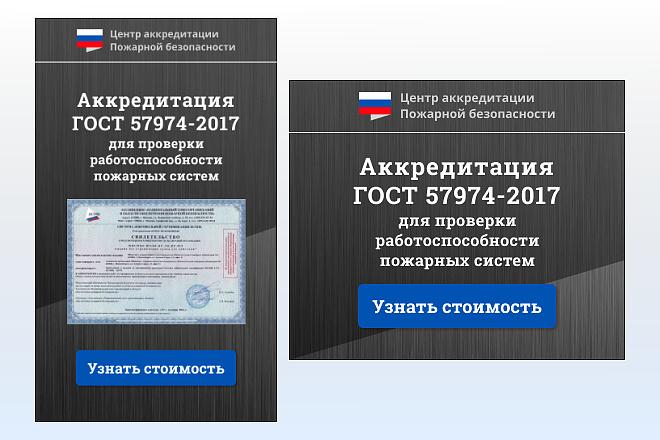 Креативы для Яндекс Директ, Google Adwords, myTarget 12 - kwork.ru
