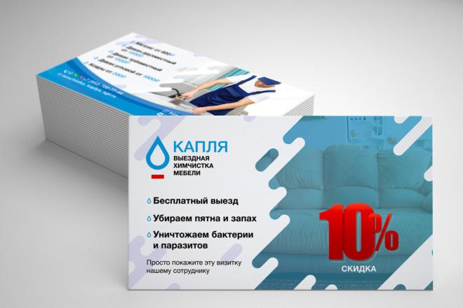 Дизайн листовки, флаера. Премиум дизайн листовка 18 - kwork.ru