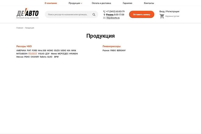 Разработаю дизайн Landing Page 41 - kwork.ru