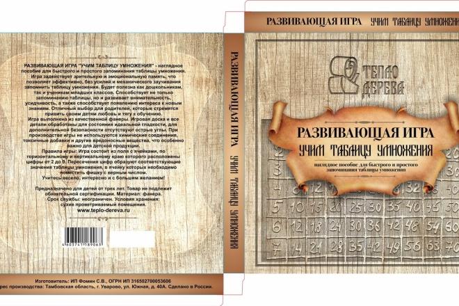 Макет этикетки 136 - kwork.ru