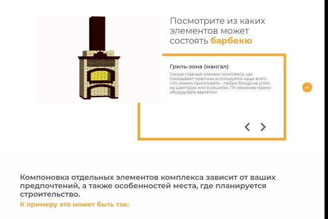 Сайт под ключ. Landing Page. Backend 4 - kwork.ru