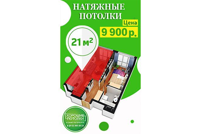 Дизайн графических материалов 41 - kwork.ru