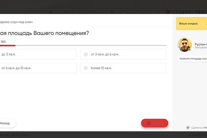 Квиз, без привязки к конструктору 5 - kwork.ru