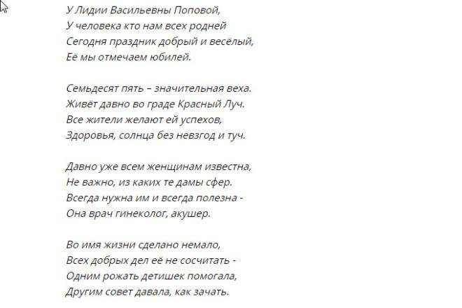 Поздравления, любой сложности в акростихах и стихах 7 - kwork.ru