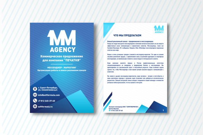 Коммерческое предложение, которое заметят клиенты 10 - kwork.ru