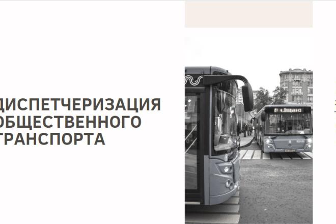 Создам презентацию на любую тему. От 5 до 50 слайдов 16 - kwork.ru