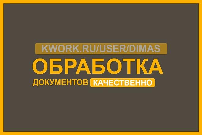 Профессиональная обработка Фотографий 44 - kwork.ru