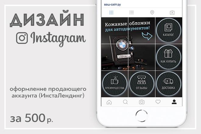 Сделаю продающий ИнстаЛендинг из 9 частей 33 - kwork.ru