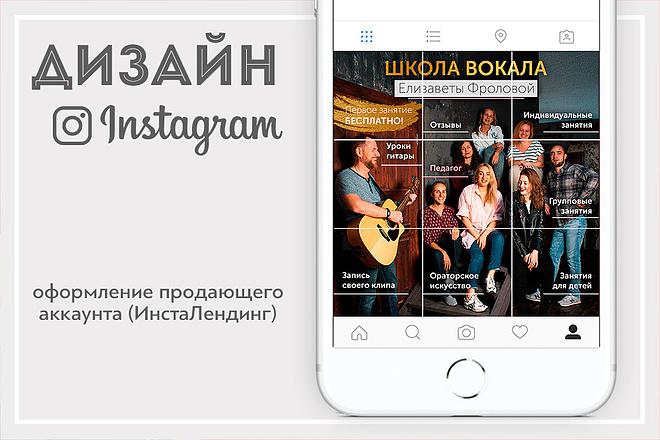 Сделаю продающий ИнстаЛендинг из 9 частей 25 - kwork.ru