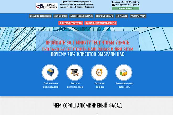Квиз, без привязки к конструктору 11 - kwork.ru