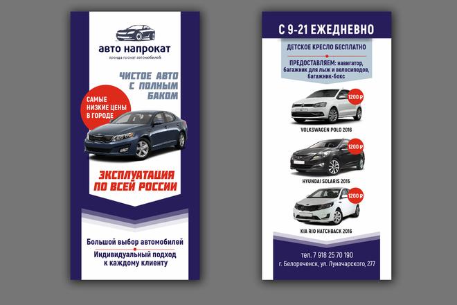 Красивый и уникальный дизайн флаера, листовки 66 - kwork.ru
