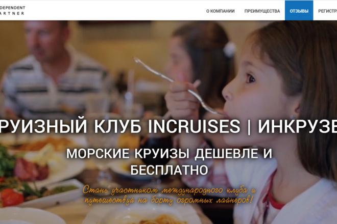 Точная копия лендинга + админ-панель 22 - kwork.ru