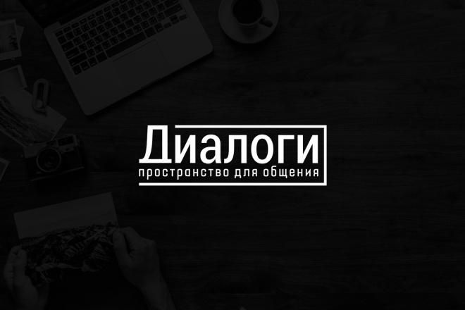 Дизайн логотипа 96 - kwork.ru