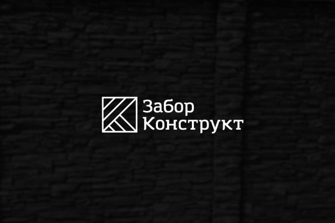 Дизайн логотипа 86 - kwork.ru