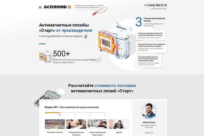 Верстка любой сложности по вашему макету 6 - kwork.ru