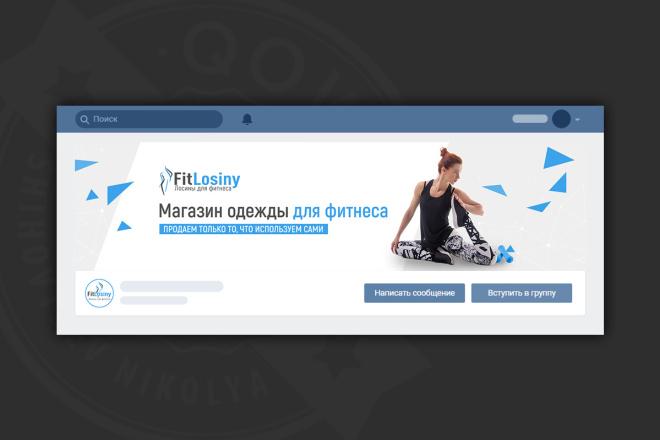 Оформление сообщества в вк 29 - kwork.ru