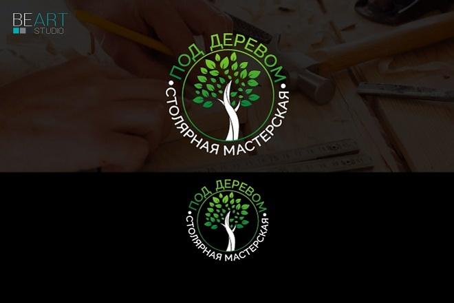 Cоздам логотип по вашему эскизу, исходники в подарок 29 - kwork.ru