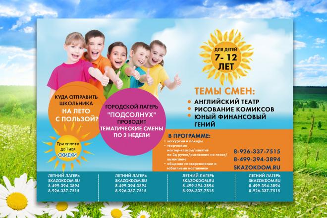Дизайн листовки, флаера. Премиум дизайн листовка 44 - kwork.ru