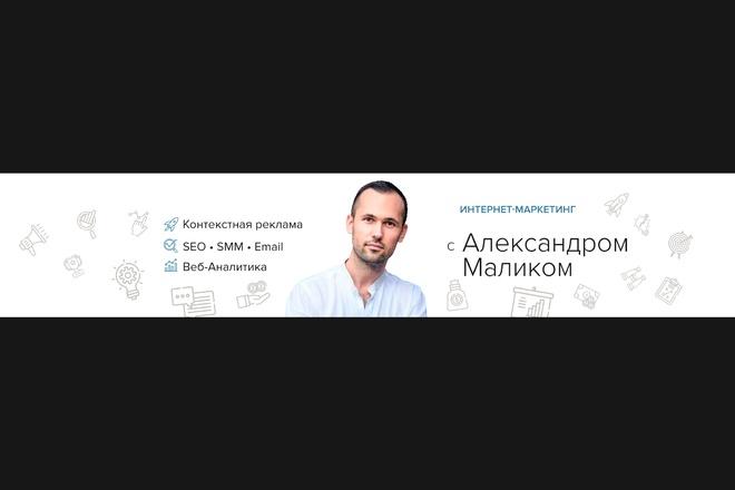 Узнаваемая обложка для группы ВКонтакте 33 - kwork.ru