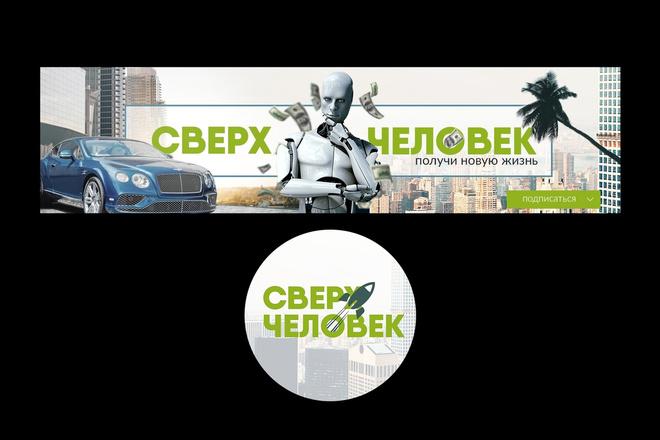 Узнаваемая обложка для группы ВКонтакте 27 - kwork.ru