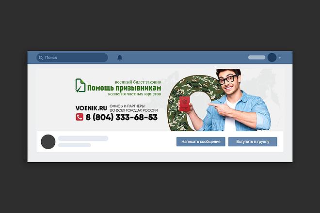 Узнаваемая обложка для группы ВКонтакте 18 - kwork.ru