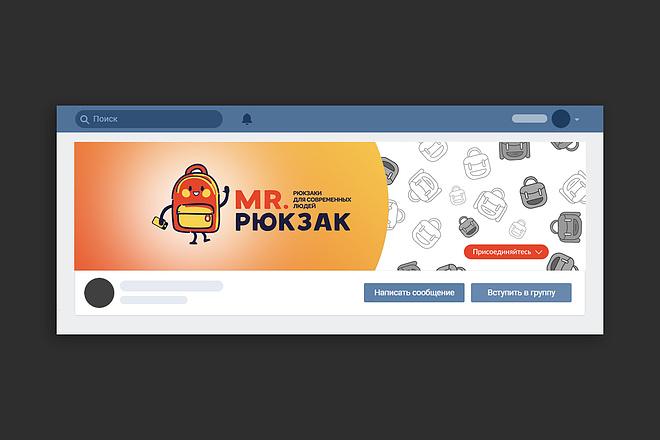 Узнаваемая обложка для группы ВКонтакте 17 - kwork.ru