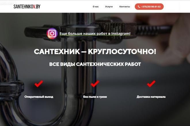 Скопирую одностраничный сайт, лендинг. Рабочие формы 15 - kwork.ru