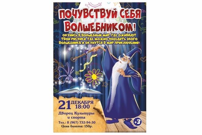 Дизайн плакатов, афиш, постеров 44 - kwork.ru