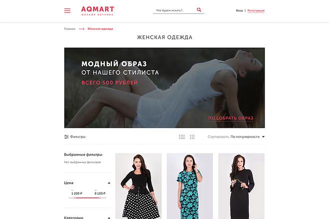 Дизайн любой страницы сайта + бонусы 68 - kwork.ru