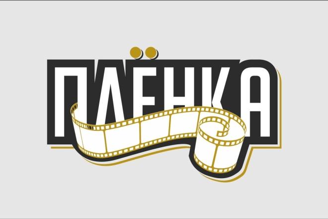 Разработаю винтажный логотип 81 - kwork.ru