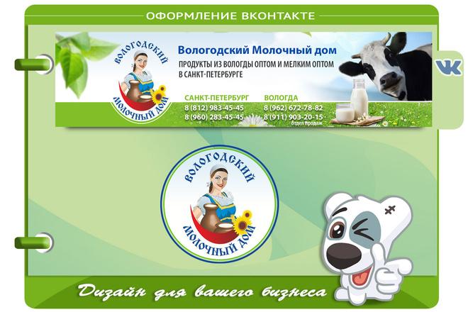 Оформлю ваше сообщество ВКонтакте 16 - kwork.ru
