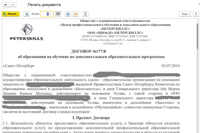 Напишу отчет, печатную форму, обработку 1С 23 - kwork.ru