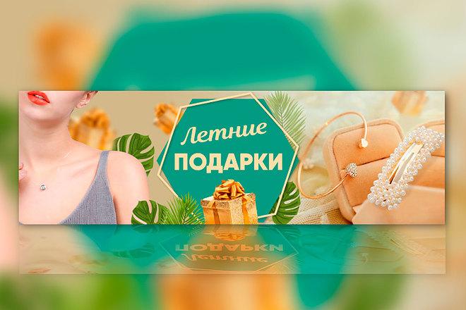Создам стильный баннер + исходник 10 - kwork.ru