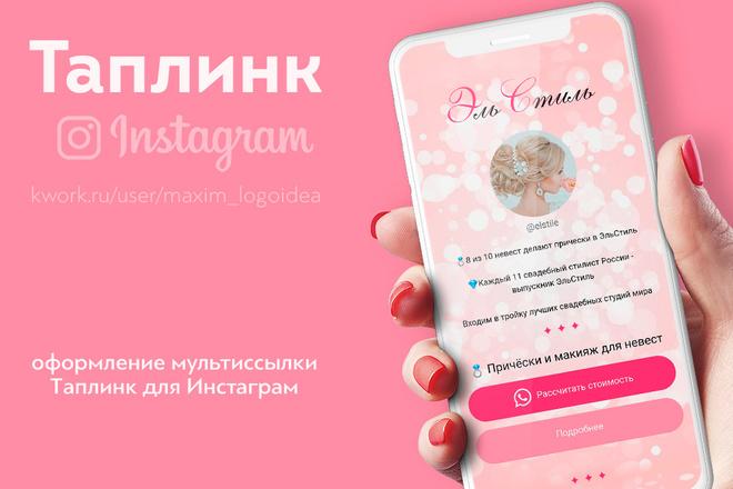 Сделаю дизайн продающей мультиссылки Таплинк для Инстаграм 2 - kwork.ru