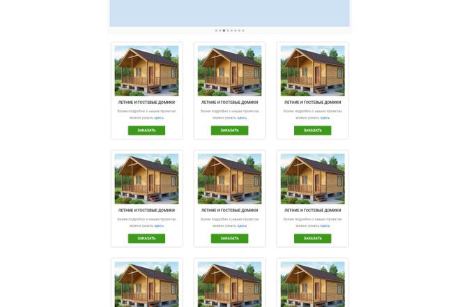 Landing page на Wordpress, под ключ, с современным дизайном 4 - kwork.ru